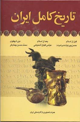 تاريخ-كامل-ايران