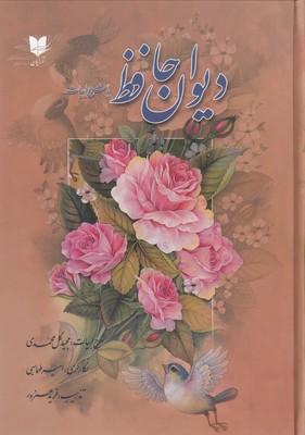 ديوان-حافظ-با-شرح-ابيات