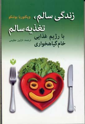 زندگي-سالم-تغذيه-سالم