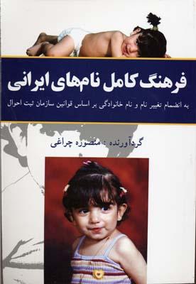 فرهنگ-كامل-نام-هاي-ايراني