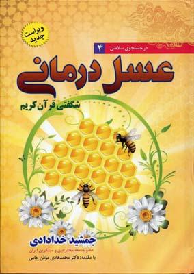 عسل-درماني