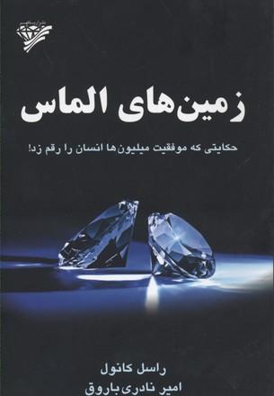 زمين-هاي-الماس