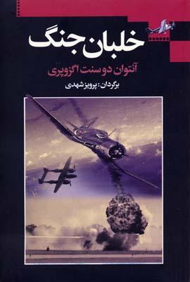 خلبان-جنگ
