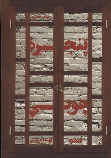 پنجره-چوبي
