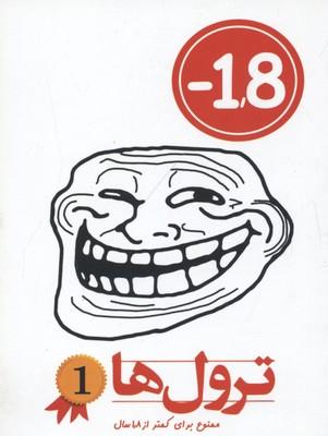 ترول1