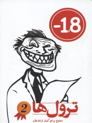 ترول2