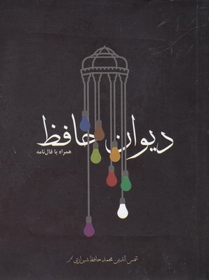 ديوان-حافظ-همراه-بافال-نامه