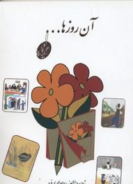آن-روزها(فارسي-دوم)
