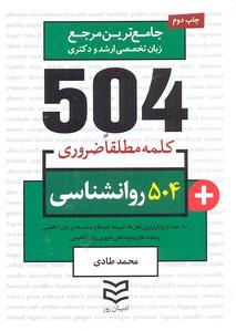 504-واژه-ضروري-روانشناسي