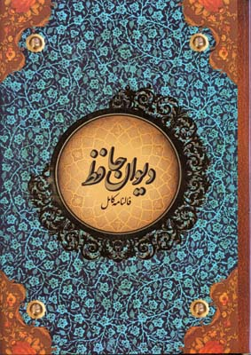 ديوان-حافظ---همراه-با-فالنامه