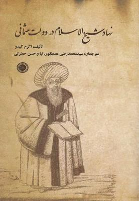 نهاد-شيخ-الاسلام-در-دولت-عثماني
