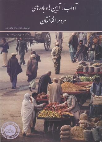 آداب-وآيين-ها-وباورهاي-مردم-افغانستان