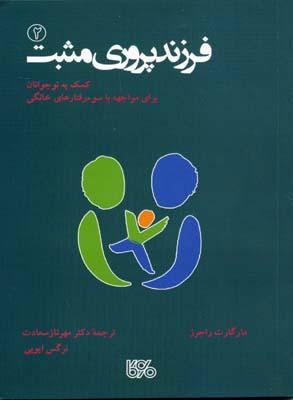 فرزند-پروري-مثبت-(2)-كمك-به-نوجوانان-براي-مواجهه-با-سوءرفتارهاي-خانگي