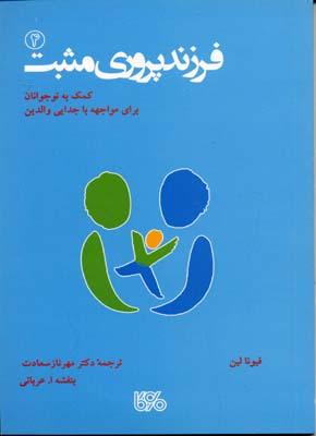 فرزند-پروري-مثبت-(4)-كمك-به-نوجوانان-براي-واجهه-با-جدايي-والدين