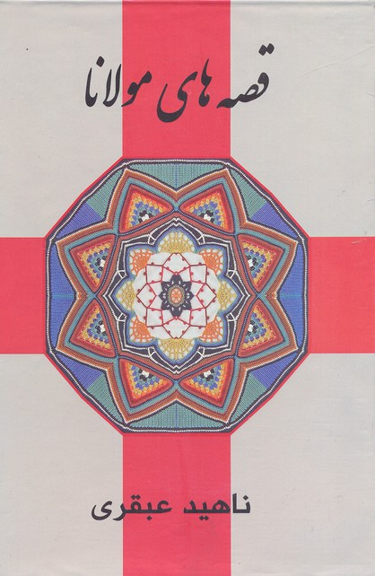 قصه-هاي-مولانا-انگليسي