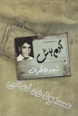 آدم-باش-شبه-خاطرات-مسعود-ده-نمكي