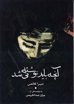 پايان-تئولوژي-2جلدي