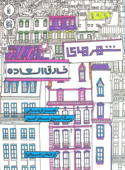 رنگ-آميزي-بزرگسال-شهرهاي-خارق-العاده