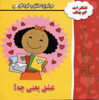 عشق-يعني-چه-؟-(تفكرات-كوچك)