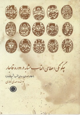 چگونگی-اعطای-القاب-مشابه-دردوره-قاجار