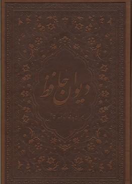 ديوان-حافظr(چرم-قابدار-جيبي)