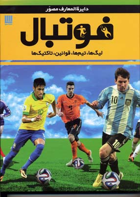 دايره-المعارف-مصور-فوتبال