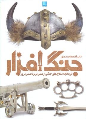 دايره-المعارف-مصور-تاريخ-جنگ-و-جنگ-افزار