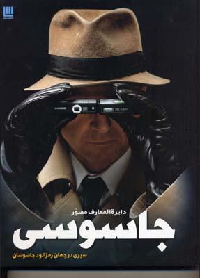 دايره-المعارف-مصور-جاسوسي