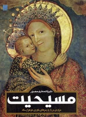 دايرة-المعارف-مصور-مسيحيت