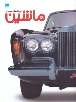 دايرة-المعارف-مصور-ماشين