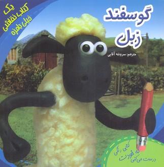 گوسفند-زبل