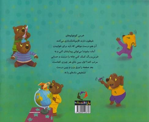 تصویر خرس كوچولوها مي روند بخوابند