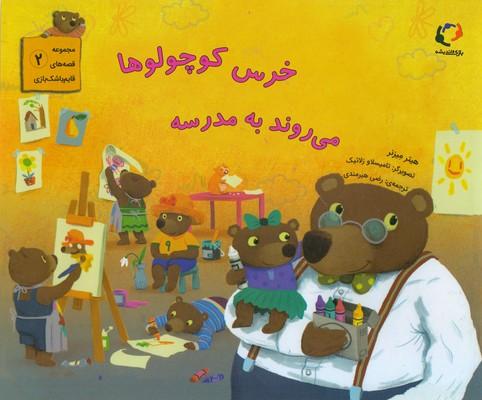 تصویر خرس كوچولوها مي روند به مدرسه