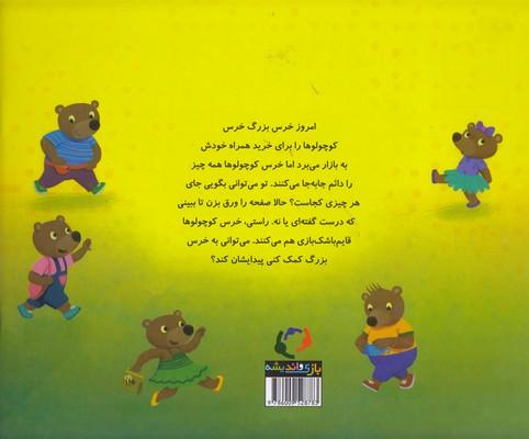 تصویر خرس كوچولوها مي روند به خريد
