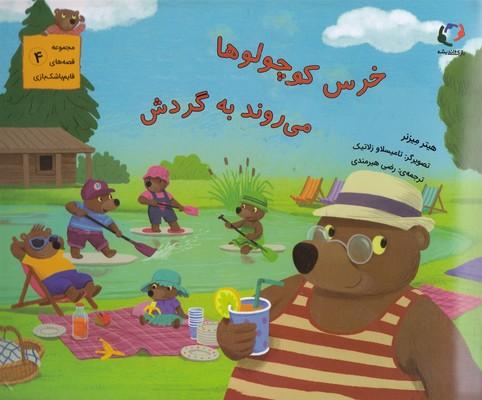 خرس-كوچولوها-مي-روند-به-گردش