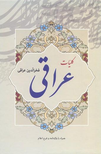 كليات-عراقي
