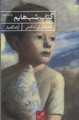 كتاب-شب-هايم-سري-كلاغ-2