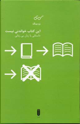اين-كتاب-خواندني-نيست---داستاني-با-زبان-بي-زباني