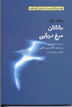جاناتان-مرغ-دريايي-همراه-بخش-تازه