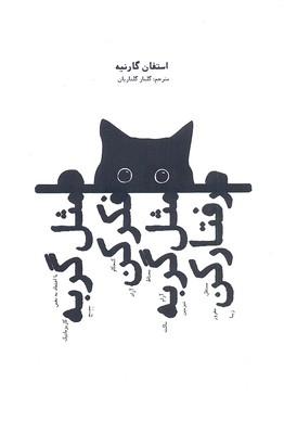 مثل-گربه-فكر-كن-مثل-گربه-رفتار-كن