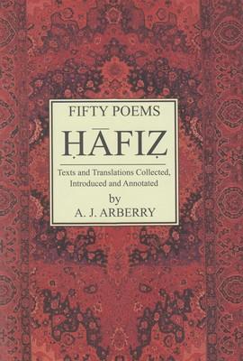 حافظ-hafez