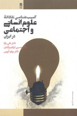 آسيب-شناسي-نقادانه-علوم-انساني-و-اجتماعي-در-ايران