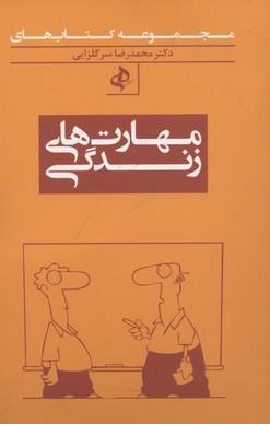 مجموعه-كتابهاي-مهارتهاي-زندگي(6جلدي)