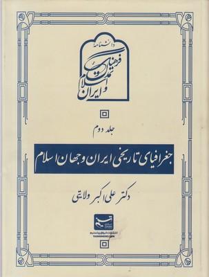 جغرافياي-تاريخي-ايران-وجهان-اسلام