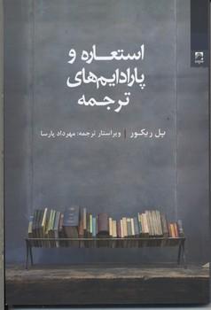 استعاره-و-پارادايم-هاي-ترجمه