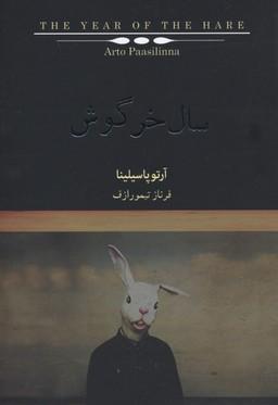 سال-خرگوش