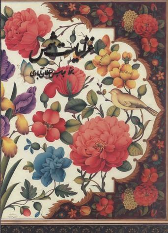 غزليات-شمس(دوزبانه-خط-عباس-سلطان-آبادي)