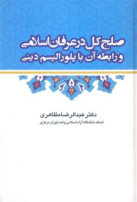 صلح-كل-در-عرفان-اسلامي