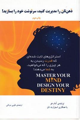 ذهن-تان-را-مديريت-كنيدسرنوشت-خودرا-بسازيد