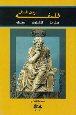 فلسفه-يونان-باستان